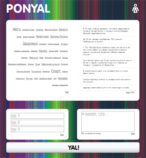 ponyal